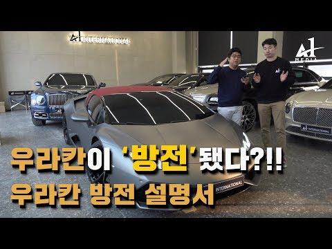 [A1 Media] 김재경 대표와 함께하는 람보르기니 우라칸 방전 설명서!