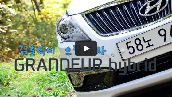 [Autoherald] 디젤세단의 대안, 2015 그랜저 하이브리드