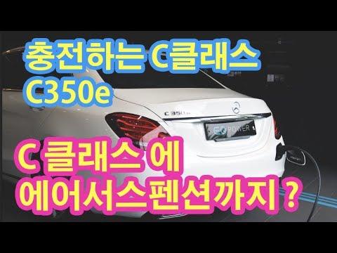 [굳맨] 벤츠 C350e 플러그인 하이브리드 출고 & 시승기