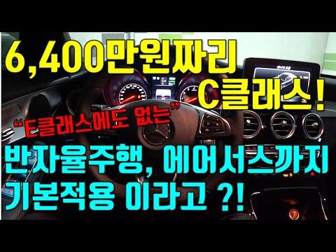 [자동차읽어주는남자] 6,400만원짜리 풀옵션 C클래스, C350e 살펴봤습니다.