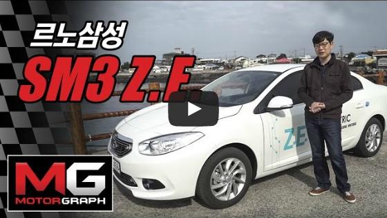 [모터그래프] SM3 Z.E. 시승기...제주도에서 전기차 충전 못한 황당 사연