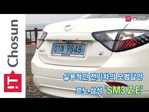 [ ITChosun] 실용적인 전기차의 모범답안, 르노 삼성 SM3 Z.E