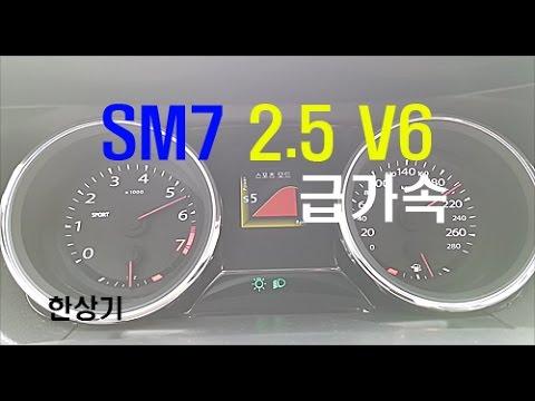 [한상기] 르노삼성 SM7 2.5 V6 0→200km/h 가속