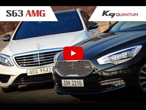 [모터그래프] 비교 시승 - K9 퀀텀과 메르세데스-벤츠 S63 AMG