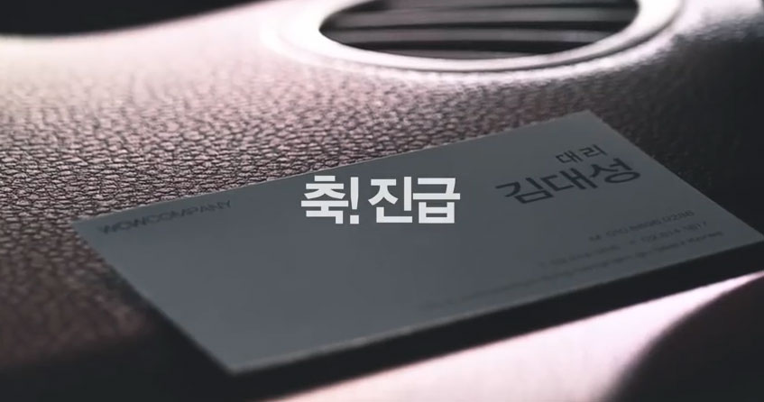 The new Jetta Digital Film - 진급편