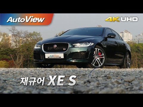 [오토뷰] 재규어 XE S 시승기 4k
