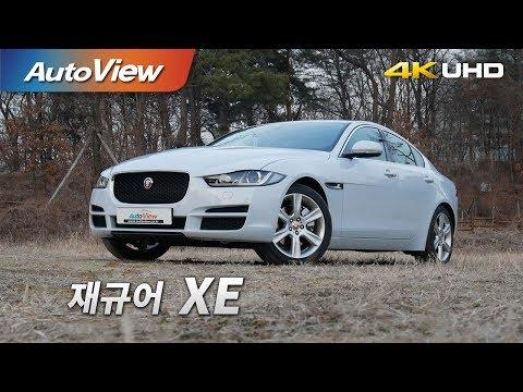 [오토뷰] 재규어 XE 20d AWD 시승기 4k