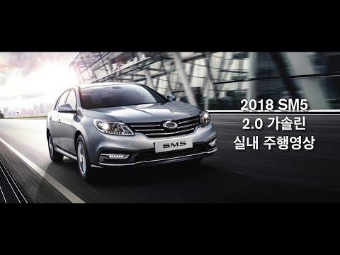 [ Carnari] 2018 SM5 2.0 가솔린 클래식 시승기+주행 영상
