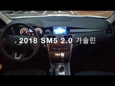 [ Carnari] 2018 SM5 2.0 가솔린 모델 실내 살펴보기