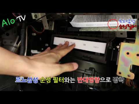 [Aro Lee] SM5 에어컨필터 교체