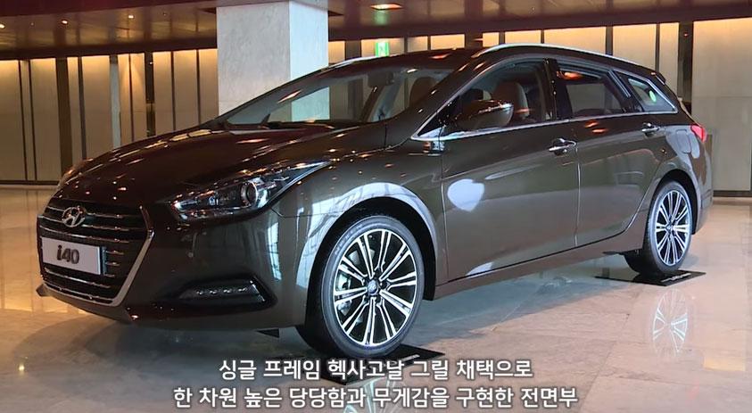 [현대자동차] 더 뉴 i40, 국내 중형차 시장에 새로운 도전장을 내민다