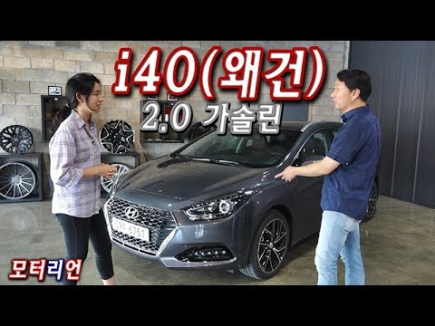 [모터리언] 현대 i40(왜건) 2.0 가솔린 시승기 1부, 여전히 잘 달리고 매력적인 차! Hyundai i40