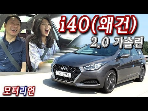 [모터리언] 현대 i40(왜건) 2.0 가솔린 시승기 2부, 잊혀지기엔 너무 아까운 차! Hyundai i40