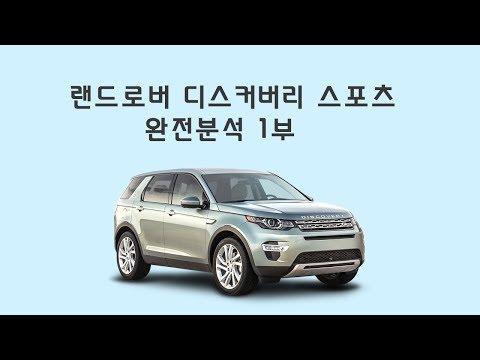 [모트라인] 디스커버리 스포츠 리뷰 1부