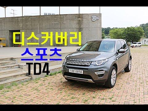 [한상기] 디스커버리 스포츠 TD4 시승기