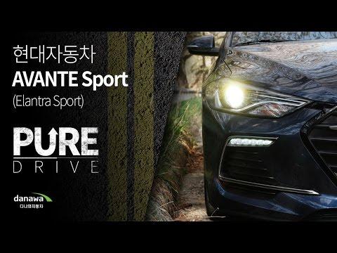 [퓨어드라이브] 2017 AVANTE SPORT (ELANTRA SPORT)
