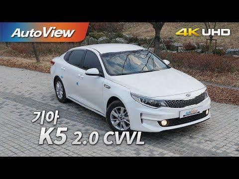 [오토뷰] K5 2.0 CVVL