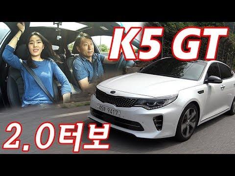 [모터리언] 기아 K5 2.0T GT 시승기 1부, 변속기만 아쉬운 제대로 된 스포츠 세단!