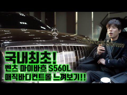 [JAJ International] 국내최초?! 벤츠 마이바흐 S560 후륜구동 매직바디컨트롤 시승기