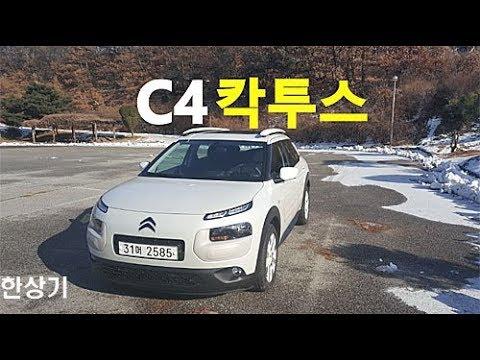 [한상기] 시트로엥 C4 칵투스 시승기
