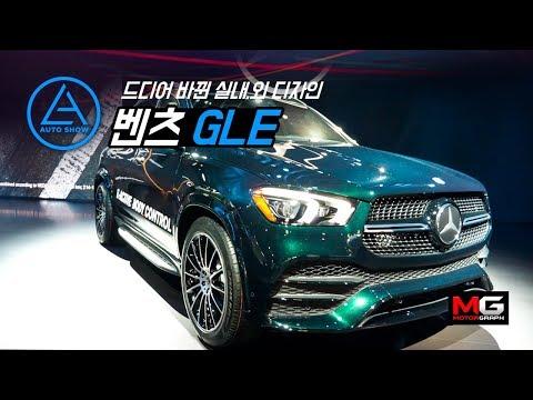 [모터그래프] 신형 GLE 빠르게 둘러보기