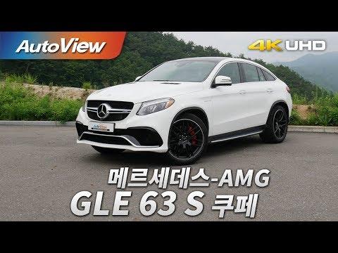 [오토뷰] 메르세데스-AMG GLE 63 S 쿠페 시승기 2017