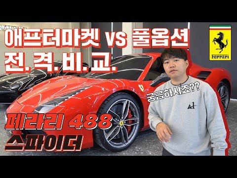 [A1 Media] 페라리 488 스파이더, 애프터마켓 vs 풀옵션 전격비교!