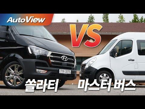 [오토뷰] 현대 쏠라티 vs 르노 마스터 버스 (1편)
