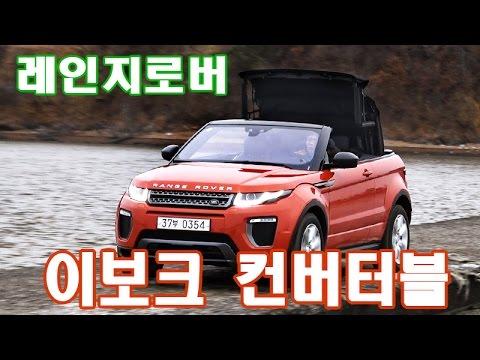 [모터리언] 이보크 컨버터블 시승기 1부
