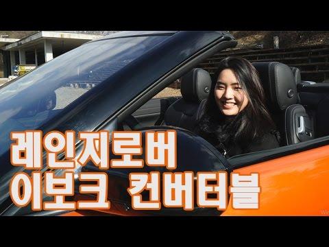[모터리언] 이보크 컨버터블 시승기 2부