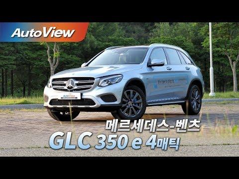 [오토뷰] 메르세데스 벤츠 GLC 350 e 4매틱 2018 시승기