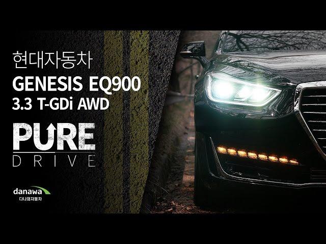 [퓨어드라이브] 현대 제네시스 EQ900 3.3T GDi