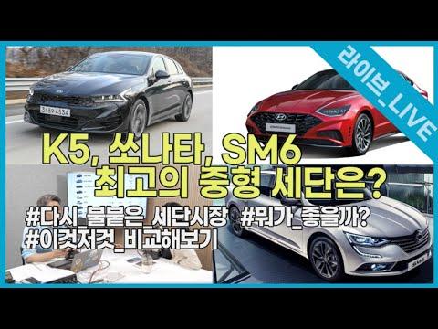 [오토캐스트] [라이브] K5・쏘나타・SM6, 최고의 중형 세단은?