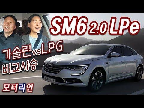 [모터리언] 비교시승! 르노삼성 SM6 2.0 LPe vs 2.0 GDe