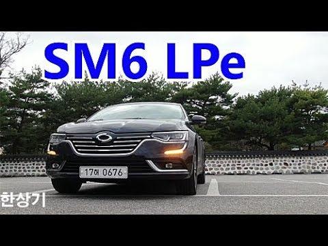 [한상기] 르노삼성 SM6 2.0 LPe 시승기 Feat.류청희, 박혜연