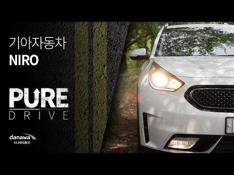 [퓨어드라이브] NIRO Luxury 1.6 GDi