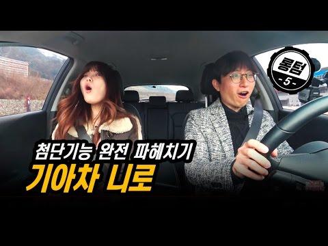[모터그래프] 니로 시승기 첨단 기능 완전 파헤치기- 소형SUV 중 가장 앞선 차 (Feat.김다혜)