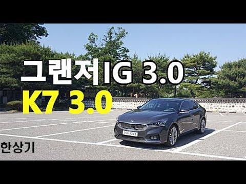 [한상기] 2018 신형 그랜저IG 3.0 vs K7 3.0 주행 성능 비교