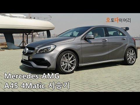 [오토다이어리] 메르세데스-AMG A45 4Matic 시승기