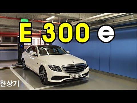 [한상기] 메르세데스-벤츠 더 뉴 E 300 e 시승기(2020 Mercedes-Benz E 300 e Test Drive)