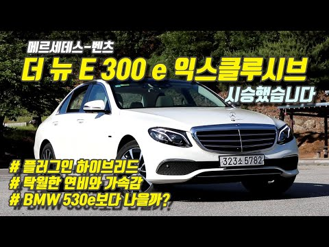 [글로벌오토뉴스] 벤츠 E300 e 플러그인 하이브리드 시승기, BMW 530e보다 좋을까?