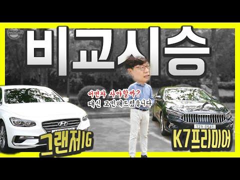 [김한용의 MOCAR] 기아 K7 프리미어 vs 현대 그랜저 비교 시승기... 어떤 차 살까요? 의 답영상 올립니다