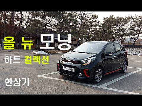 [한상기] 올 뉴 모닝 시승기