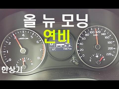 [한상기] 올 뉴 모닝 정속주행 연비