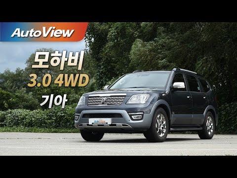 [오토뷰] 기아 모하비 3.0 디젤 4WD 2018 시승기