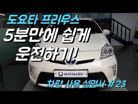 [마이마부] 차량 사용 설명서 #23, 도요타 프리우스 1.8 E
