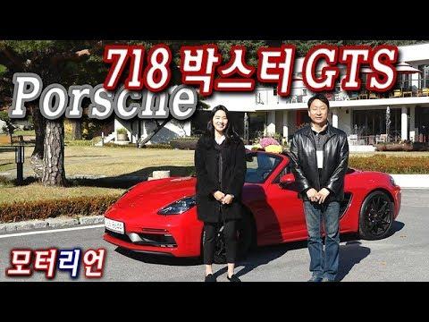 [모터리언] 포르쉐 718 박스터 GTS 시승기 1부, GTS 너마저......