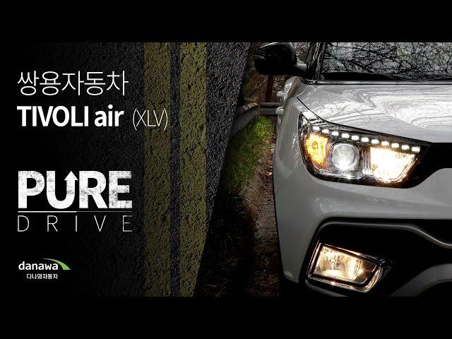 [퓨어드라이브] 쌍용 티볼리 에어 RX AWD