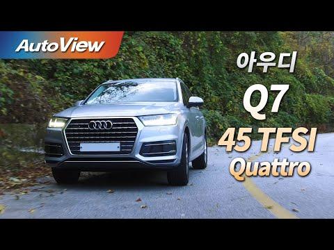 [오토뷰] 아우디 Q7 45 TFSI 콰트로 2019 / 오토뷰 4K (UHD)