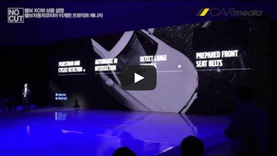 [카미디어] XC90 상품 설명